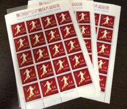 切手,買取,北本