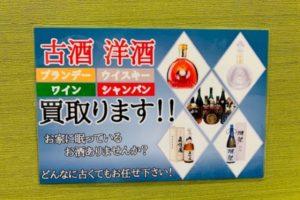 切手 - 島田,お酒,買取