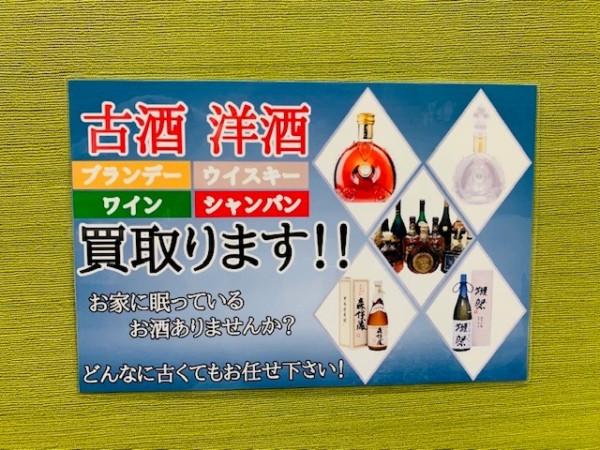 古酒 - 島田,お酒,買取