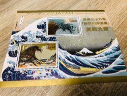切手,買い取り,掛川市