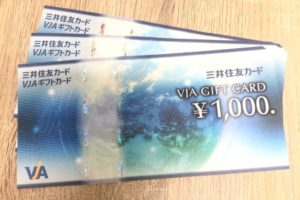 切手 - 金券,高価買取,北本