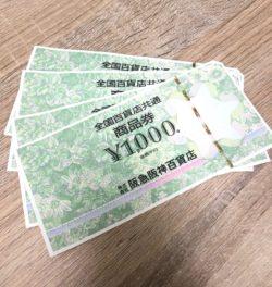 金券,買取,熊谷