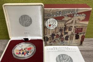 ブランド品 - 島田,買取,記念硬貨