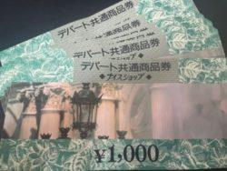 ギフトカード,高価買取,島田周辺