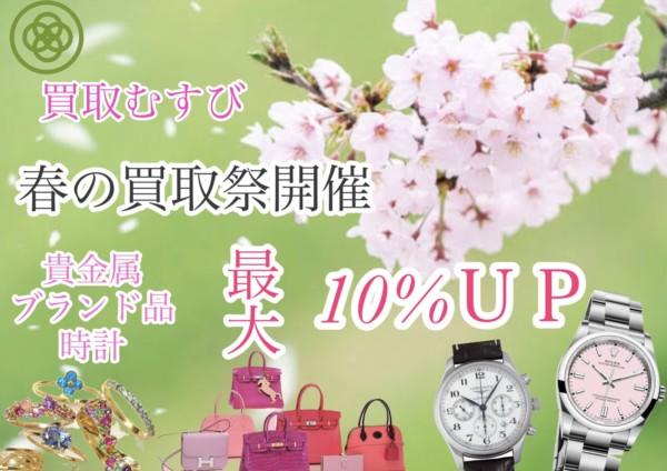 金・ダイヤ・ブランド品・時計を売るなら - 茅ヶ崎周辺,買取,プラチナ