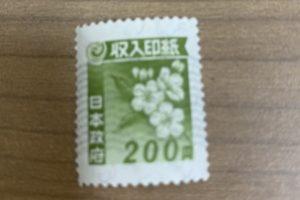 ホーム - 行田,買取,収入印紙