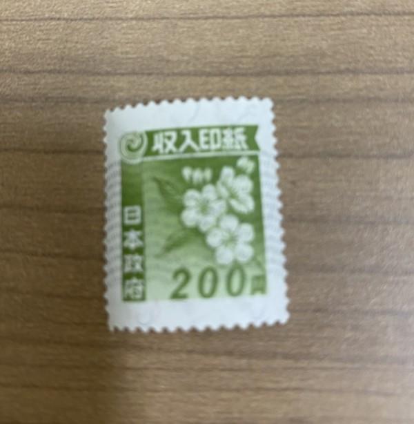 切手 - 行田,買取,収入印紙