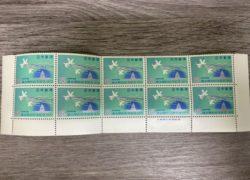 東松山市,買取,切手