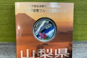 記念コイン・メダル - 記念硬貨,買取,掛川