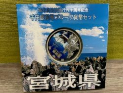 記念コイン,買取り,掛川市