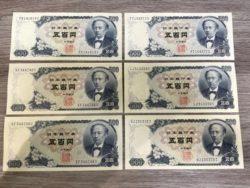 紙幣,高価買取,掛川市内