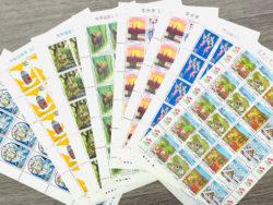 切手,掛川周辺,高価買取