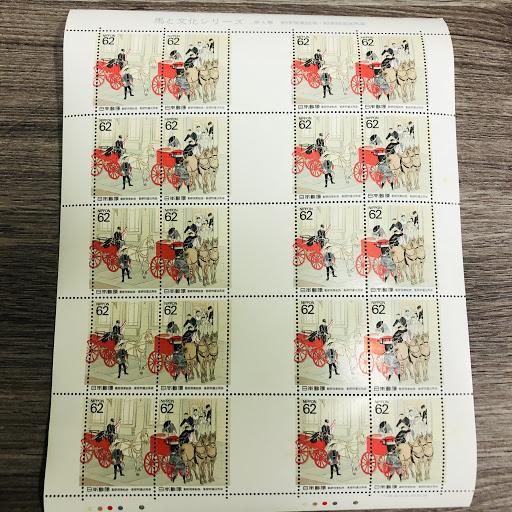 切手 - 島田,買取,切手