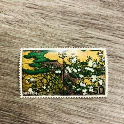 島田,査定,切手