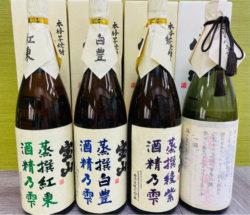 お酒,高価買取,掛川