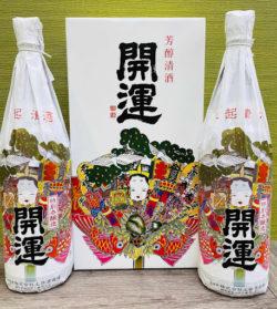 日本酒,買取,掛川