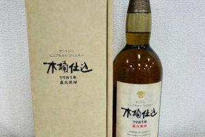 ブランド品 - 吉田,買取,お酒