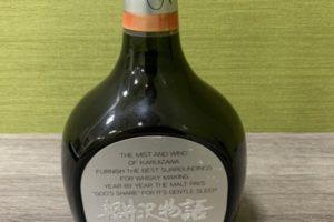 古酒 - 茅ヶ崎周辺,買取,酒