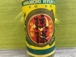 日本酒,買取り,掛川市