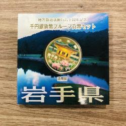 島田,買取,記念硬貨