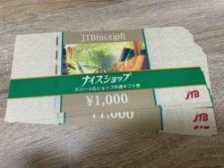 菊川,高価買取,ギフトカード