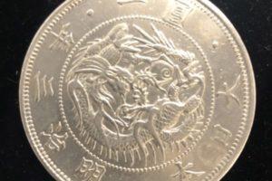 古銭・古紙幣 - 上大岡,古銭1円,買取