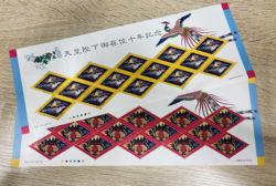 切手,買取,焼津