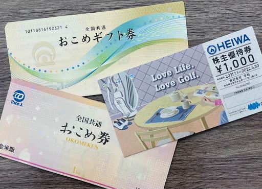 金券 - 金券,買取,菊川