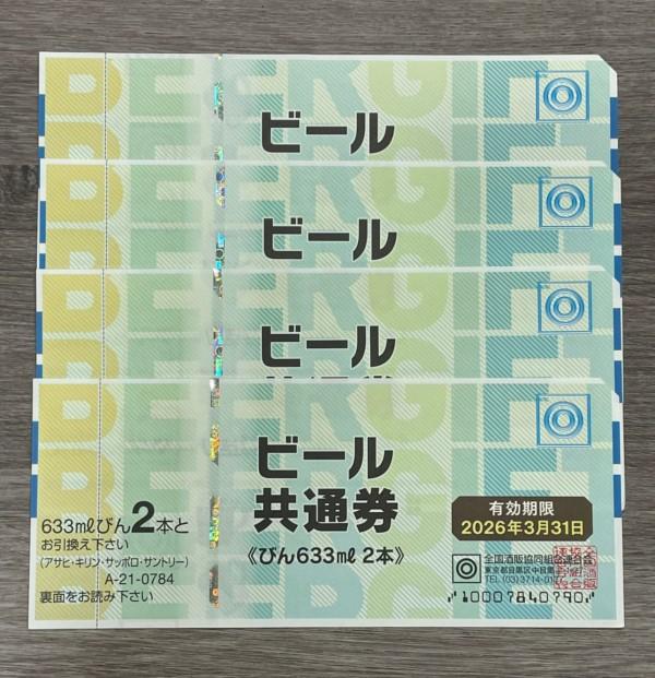 金券 - 島田,買い取り,金券