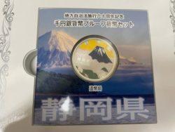 記念コイン,買取り,菊川