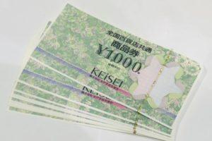 切手 - 横浜,金券,買取
