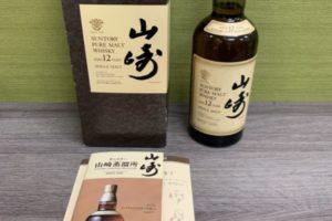 古酒 - 行田,ウイスキー,高価買取
