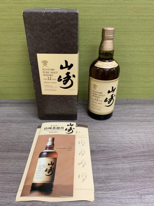 洋酒・古酒 - 行田,ウイスキー,高価買取