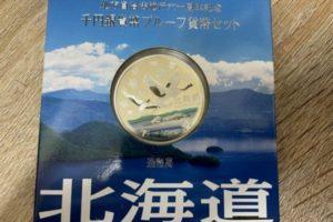 金・ダイヤ・ブランド品・時計を売るなら - 記念硬貨,買取,掛川