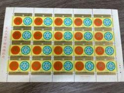 バラ切手,高価買取,掛川市内