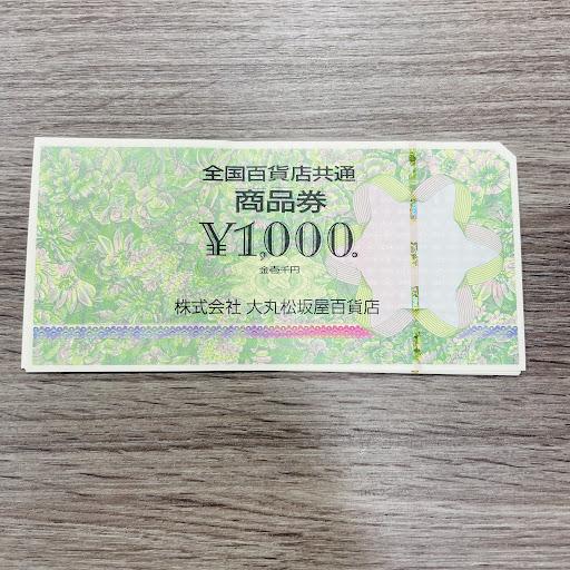 金券 - 島田,金券,買取