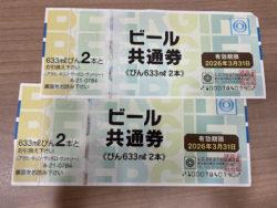 商品券,高価買取,島田駅