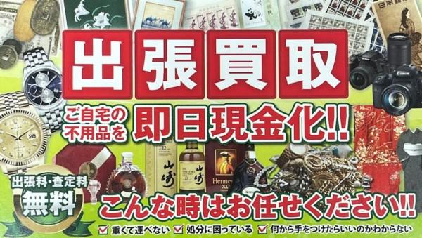 金・ダイヤ・ブランド品・時計を売るなら - 島田,出張買取,お酒