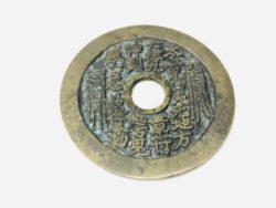 洋光台,中国古銭,買取り