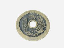 洋光台,中国古銭,買い取り