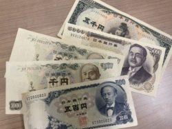 行田市,古紙幣,高価買取