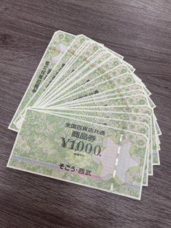 北本,商品券,高価買取