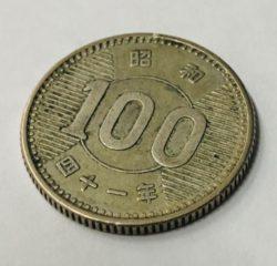 茅ヶ崎,古銭100円,買取