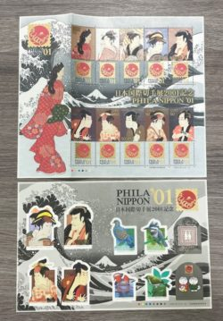 島田市,買取り,限定切手