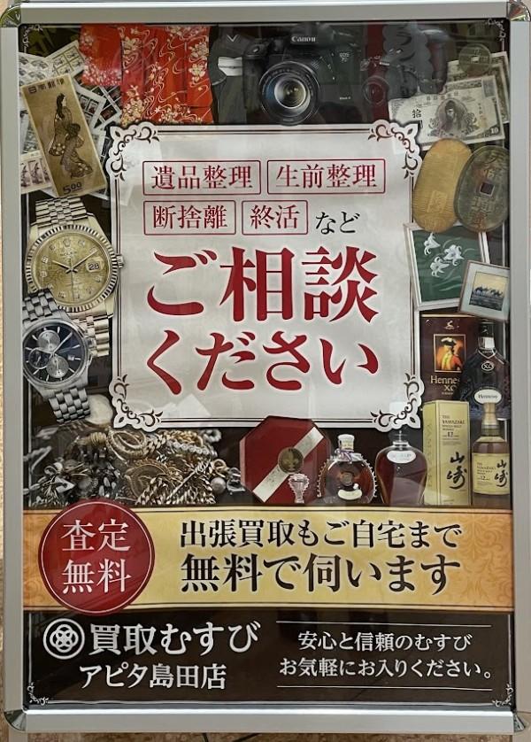 金・ダイヤ・ブランド品・時計を売るなら - 島田,出張買取,貴金属全般