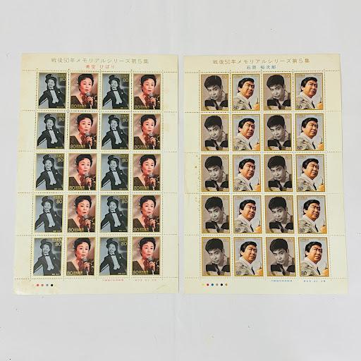 切手 - 大井川,買取,切手