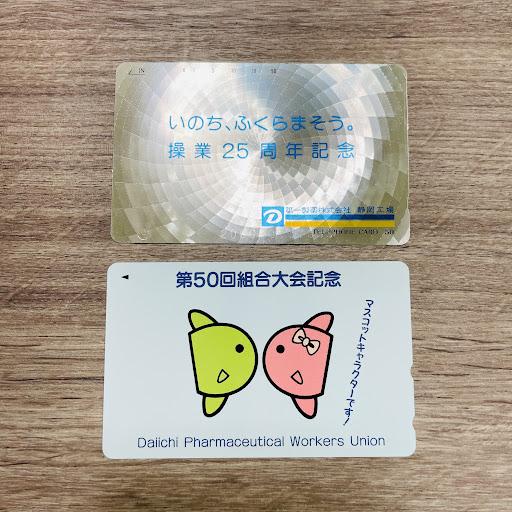 テレホンカード - 焼津,買取,テレカ