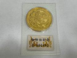 御即位金貨,買取り,大井川