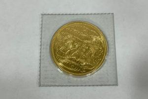 古銭・古紙幣 - 金貨,買取,焼津
