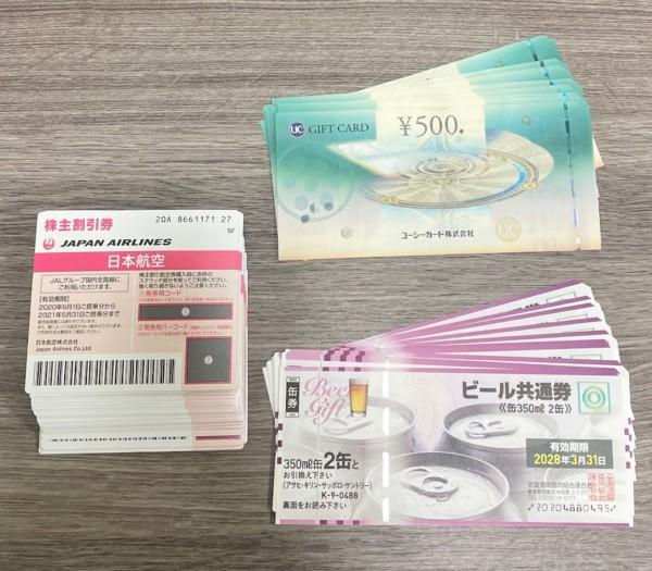 金券 - 島田,買取,金券